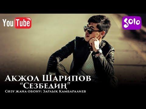 Акжол Шарипов - Сезбедин Жаны