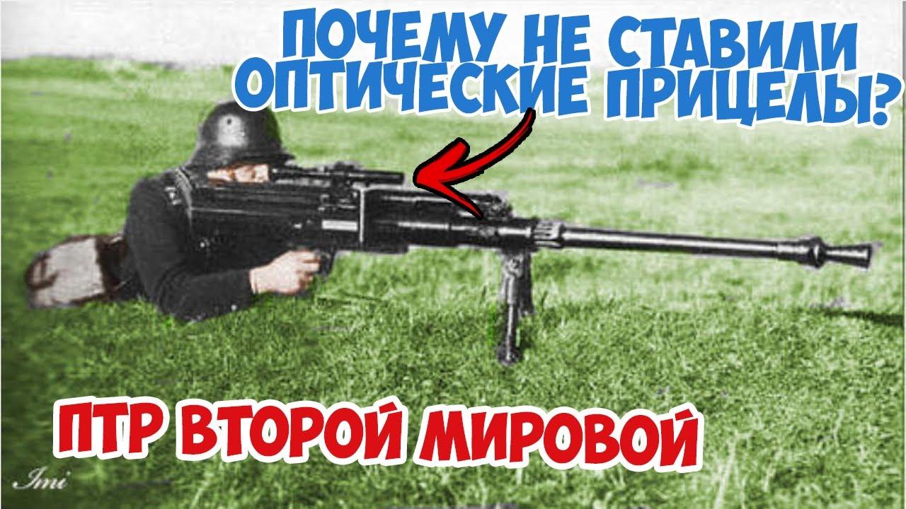 Почему не применяли оптические прицелы на пт ружья? Вторая Мировая