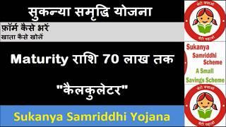 सुकन्या समृद्धि योजना maturity राशि calculator (Sukanya Samriddhi Yojana)  in Hindi