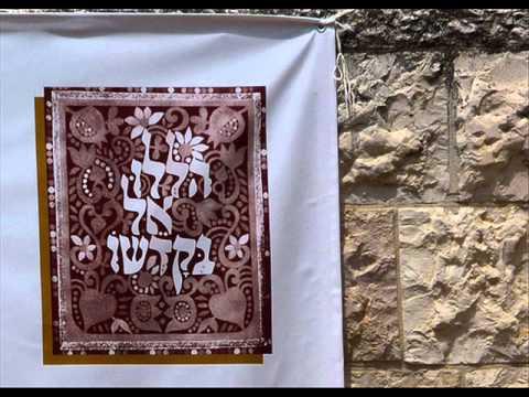 הללו א-ל בקודשו אבי בן ישראלavi ben israel