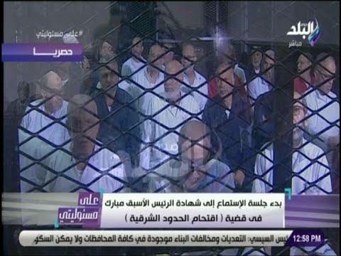 علي مسئوليتي مبارك يدلى بشهادته فى قضية اقتحام الحدود الشرقية بحضور المعزول مرسى