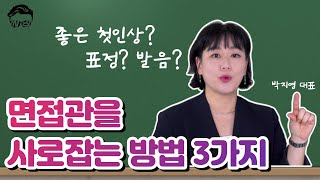 합격을 위한 면접 스킬 3가지 I 박지영 스피치 강사