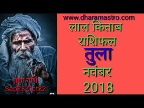 [HINDI] लाल किताब का तुला राशिफल(Sep23-Oct22) नवंबर 2018 , Lal kitab Prediction for Libra Sep2018.