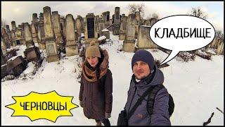 Еврейское КЛАДБИЩЕ И Заброшенная СИНАГОГА, ЧЕРНОВЦЫ! ВЛОГ #3(Во второй день в Черновцах мы отправились в одно тайное место, откуда открывается красивый панорамный вид..., 2016-02-07T06:53:44.000Z)
