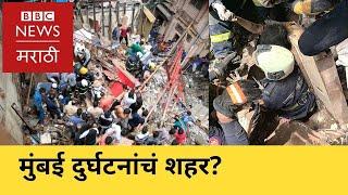 मराठी बातम्या: बीबीसी विश्व। Marathi news : BBC Vishwa 16/07/2019 । Mumbai Dongri Building Collapse