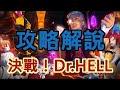 【테일즈런너/跑Online】突襲魔王城『決戰Dr.HELL』Special 文字攻略解說