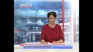 Социальный проект ко Дню защиты детей от компании Novonet и Новочебоксарского Телевидения продолжает