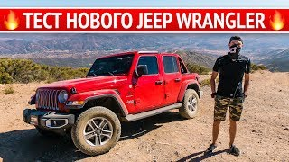 Тест драйв НОВОГО Jeep Wrangler JL 2018! Лучший внедорожник? Офроад в США, обзор авто.