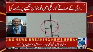 Exclusive!! Man On Electricity Pole Attempts Suicide | 24 News HD
