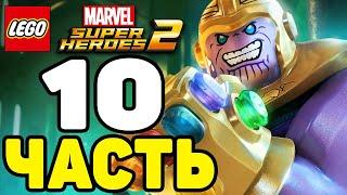 Lego Marvel Super Heroes 2 ПРОХОЖДЕНИЕ ЧАСТЬ 10.