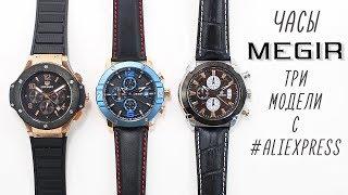 Мужские часы Megir с aliexpress (бонус: скидка 1$) три модели распаковка Men's watch Megir unpacking(, 2017-08-14T14:33:23.000Z)