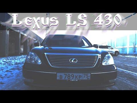 Лакшери Кар за 600к. Lexus LS 430.