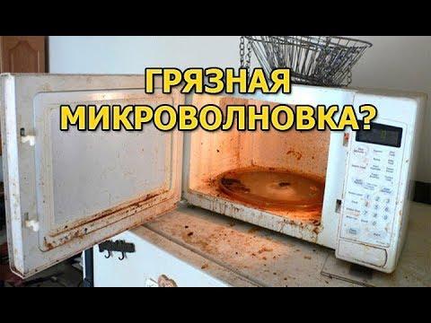 Как быстро очистить микроволновку внутри в домашних