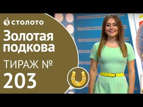 Золотая подкова 21.07.19 тираж №203 от Столото