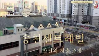 강북구 미아동 송천센트레빌. 반전의 저층 조망