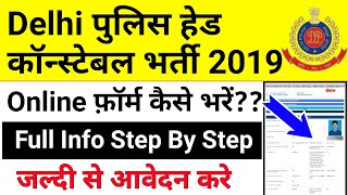 Delhi Police Head Constable 2019 - How to Fill Your Application Form!! | step by step