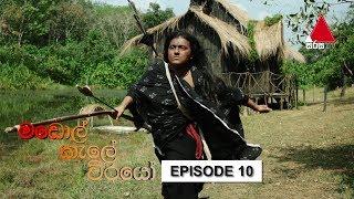 මඩොල් කැලේ වීරයෝ | Madol Kele Weerayo | Episode - 10 | Sirasa TV Thumbnail