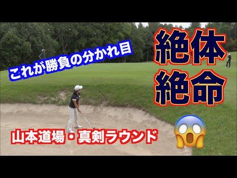【負けられない勝負!!】山本道場直接対決に動きが!!