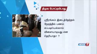 DMK not to contest in RK Nagar bypoll, Karunanidhi | Tamil Nadu | News7 Tamil