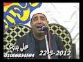 الشيخ محمود الخشت - سورة مريم وطه 22.05.2012