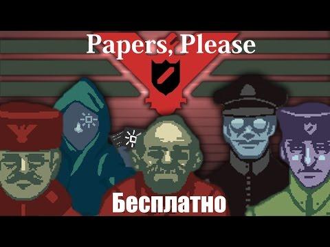 ГДЕ скачать Papers, Please(на русском) ПОСЛЕДНЕЙ версии ЗДЕСЬ!