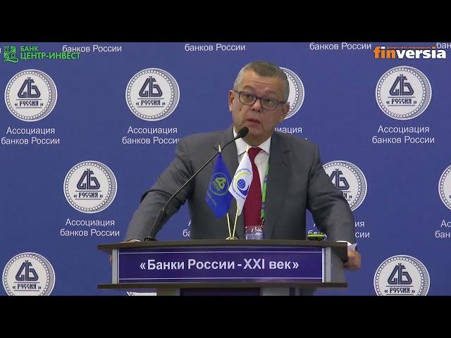 Банковский форум в Сочи 2018 - Первая сессия-пленарное заседание