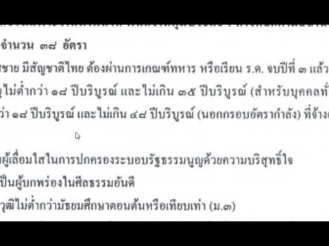 การรถไฟแห่งประเทศไทย เปิดรับสมัครสอบ 10 ก.พ. -18 ก.พ. 2559