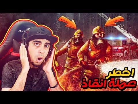 عملية انقاذ خطيرة وسط الحريق 🔥 !! شي خيالي 😱  !! | Rescue 2