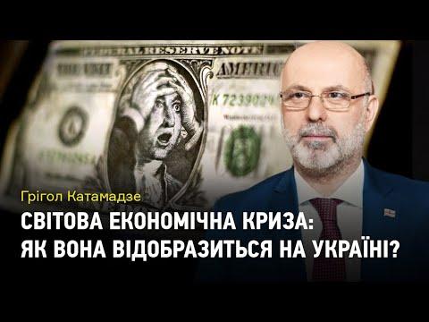 Видео: Cвітова економічна криза: як вона відобразиться на Україні?