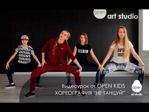 OPEN KIDS - Не танцуй - Официальный видео урок по хореографии из клипа - Open Art Studio
