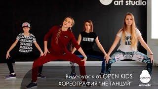 OPEN KIDS - Не танцуй - Официальный видео урок по хореографии из клипа - Open Art Studio(Open Kids представляют официальный видео-урок по хореографии из клипа