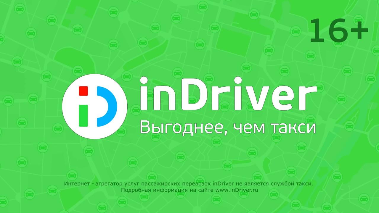 Indriver скачать приложение для водителя