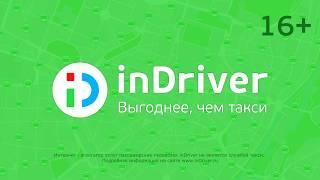 inDriver, інструкція для водіїв.