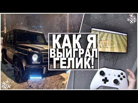 КАК Я ВЫИГРАЛ ГЕЛИК AMG В ФИФУ..!!! (BULKIN DAYS #5)