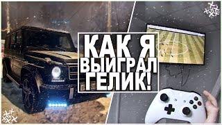 Фото с обложки Как Я Выиграл Гелик Amg В Фифу..!!! (Bulkin Days #5)
