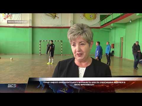 Турнір пам'яті прикарпатського журналіста Ореста Олексишина відбувся в Івано-Франківську