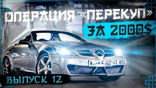 Операция перекуп: Mercedes SLK 350 за 2000 долларов / URBAN