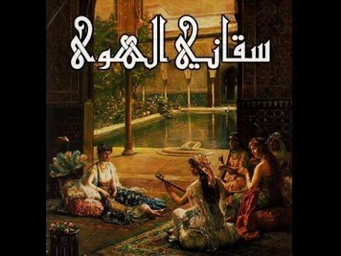 سقاني الغرام - أغنية رائعه لـ Egyptian Project مع النص الكامل للقصيدة