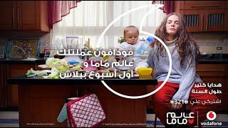 إعلان فودافون الجديد - عيد الأم #عالم_ماما
