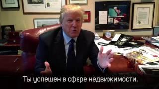 Дональд Трамп поздравляет Эмина Агаларова с днем рождения.