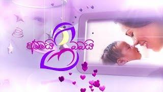 Girls Only | Ammai Babai | 11-12-17 Thumbnail