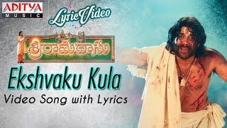 Ekshvaku Kula  Video Song With Lyrics II Sri Ramadasu Movie Songs II Nagarjuna Akkineni,Sneha