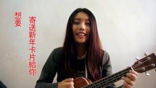 馬來西亞 新年版 好想你 I MiSS U - Joyce Chu 四葉草 Ukulele Cover by Amelia