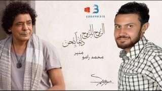 الكينج منير والمطرب محمد رامو مش لايق عليا جديد من قنوات