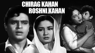 Old Hindi Movie | Chirag Kahan Roshni Kahan | Meena Kumari | Rajendra Kumar