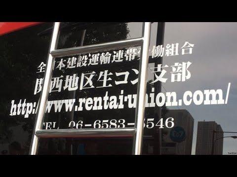 995 【速報】関西生コン支部16人逮捕へ。恐喝未遂容疑