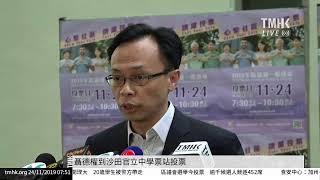 Publication Date: 2019-11-24   Video Title: 聶德權到沙田官立中學票站投票   TMHK News Liv