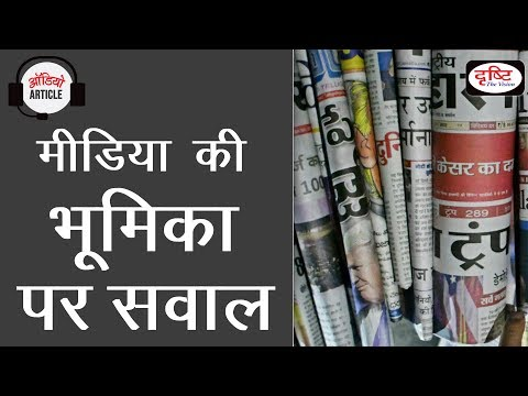 Question on the role of media in India - Audio Article