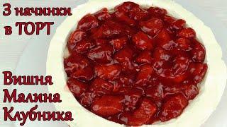 Ягодная НАЧИНКА в торт за 5 минут КЛУБНИКА ВИШНЯ МАЛИНА Прослойка для ТОРТА