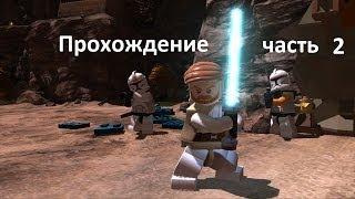 Lego Star Wars 2 серия ( очень смешно смотреть до конца)